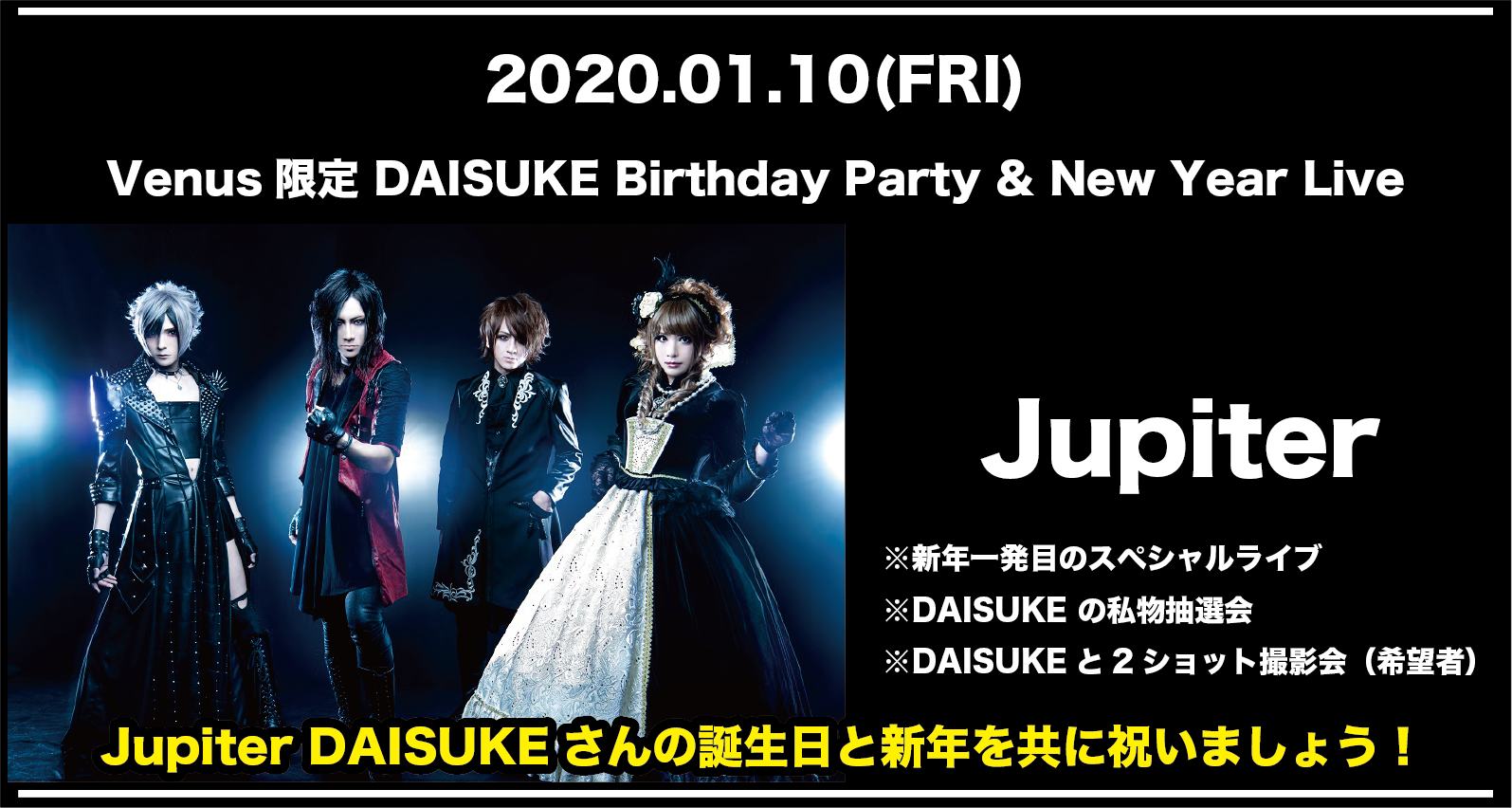 Venus限定 DAISUKE Birthday Party & New Year Live