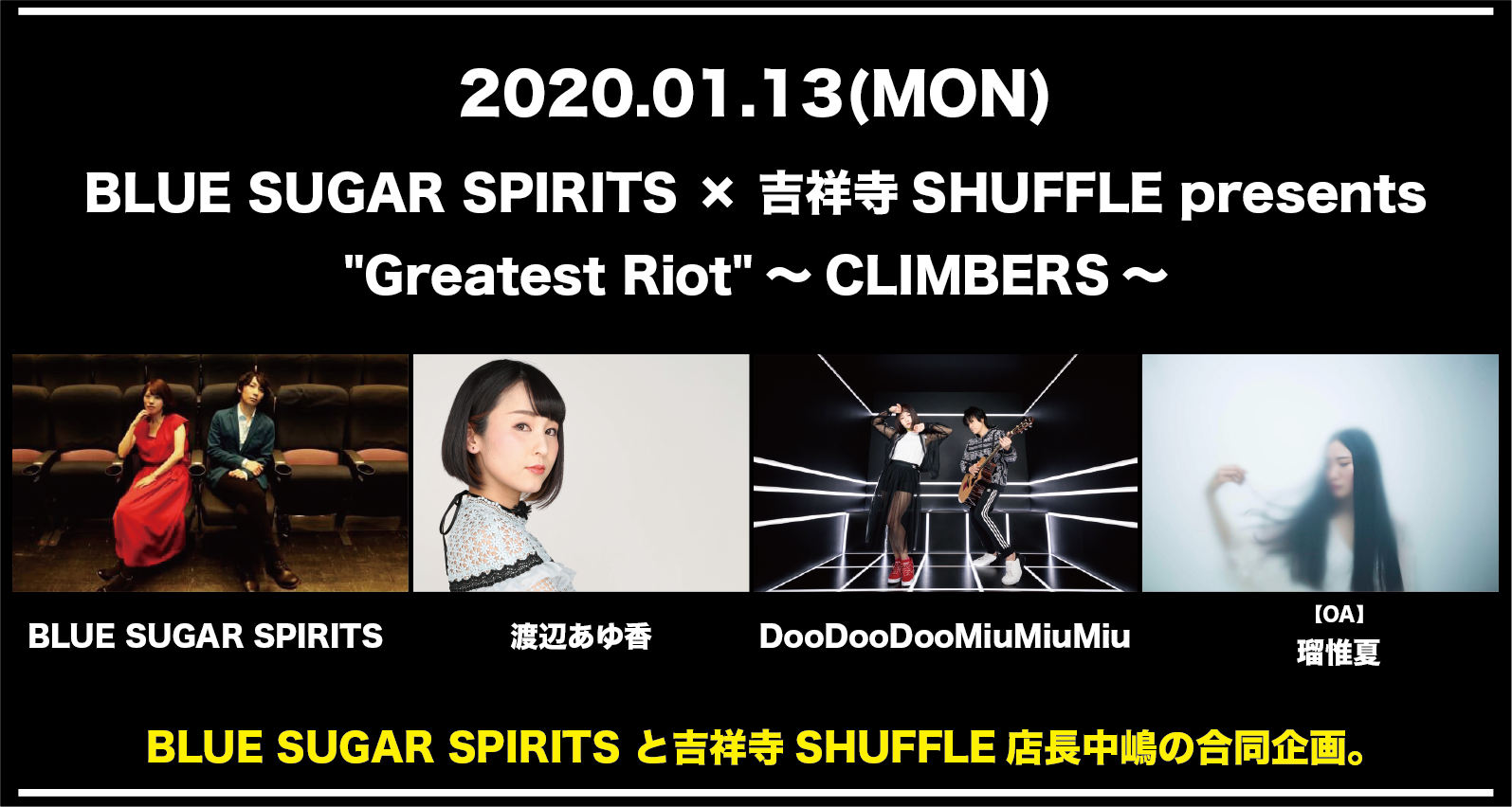 BLUE SUGAR SPIRITS × 吉祥寺SHUFFLE presents
