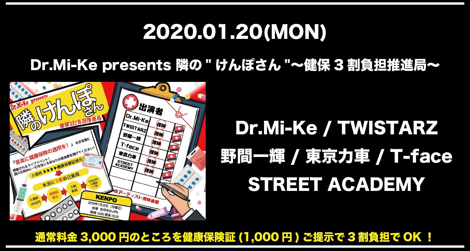 Dr.Mi-Ke presents 隣の