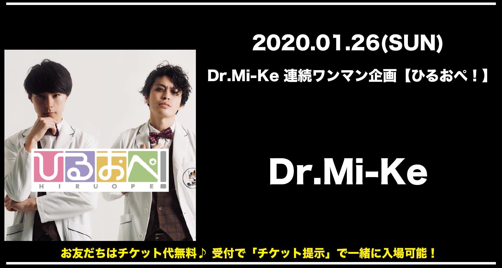 Dr.Mi-Ke 連続ワンマン企画【ひるおぺ!】