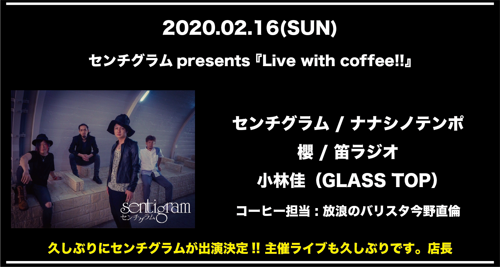 センチグラムpresents 『Live with coffee!!』