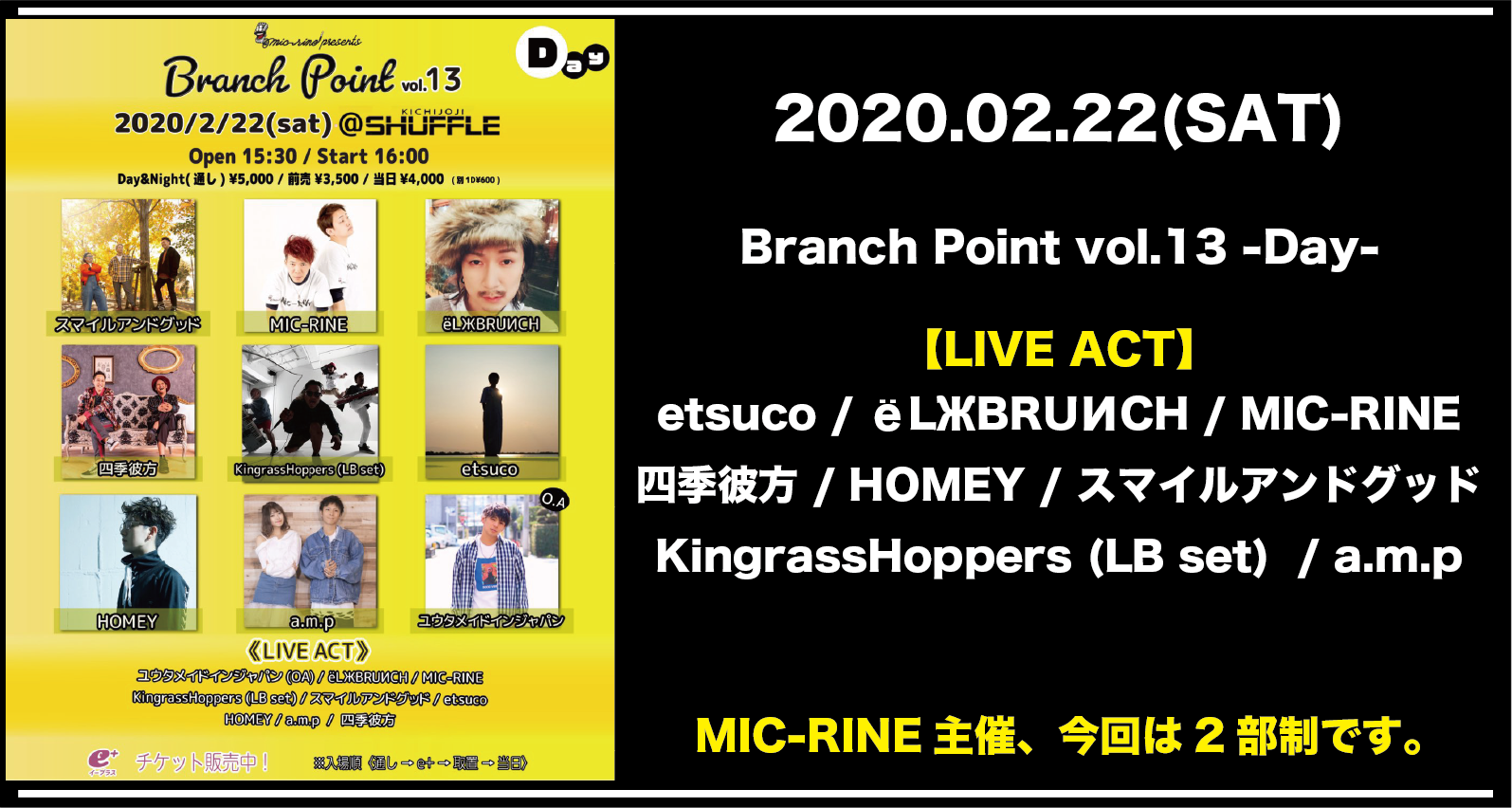 Branch Point vol.13 -Day-