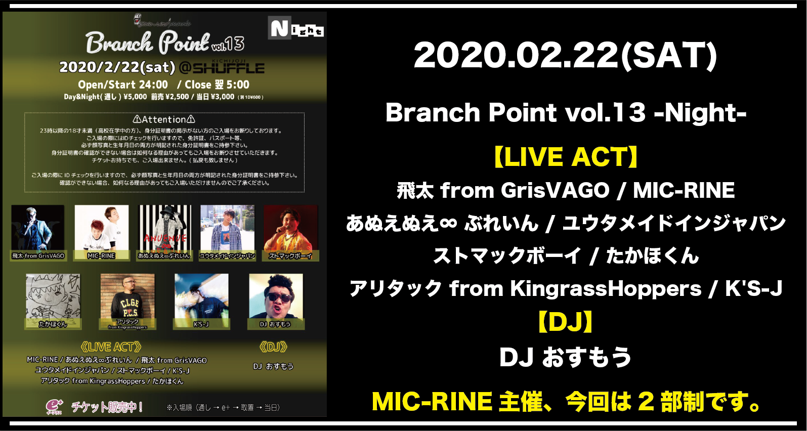 Branch Point vol.13 -Night-