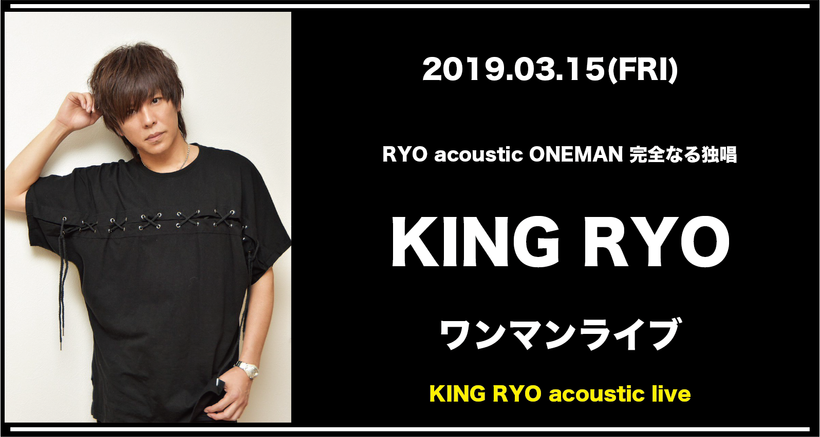 RYO acoustic ONEMAN 完全なる独唱