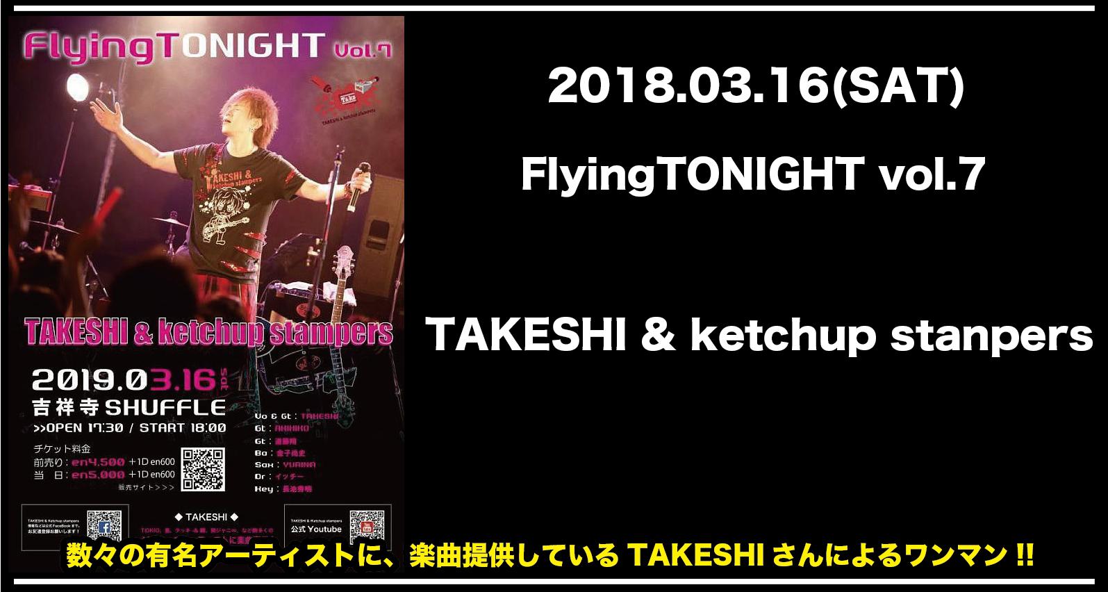 FlyingTONIGHT vol.7
