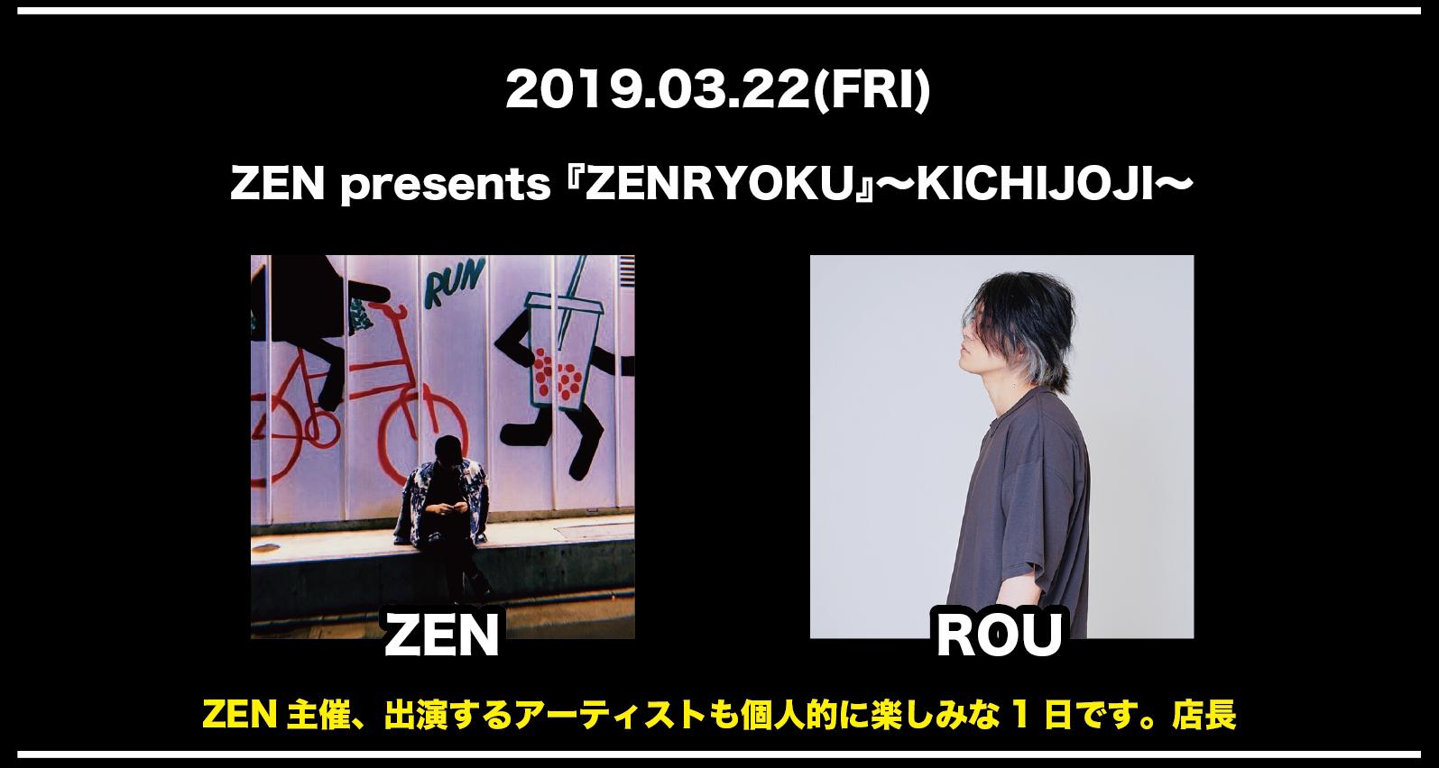 ZEN presents『ZENRYOKU』~KICHIJOJI~