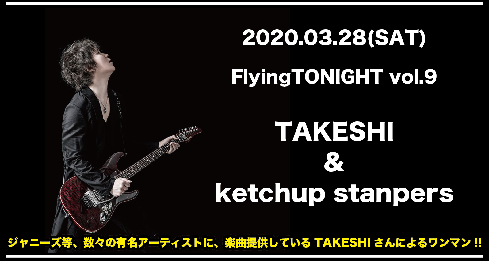 FlyingTONIGHT Vol.9