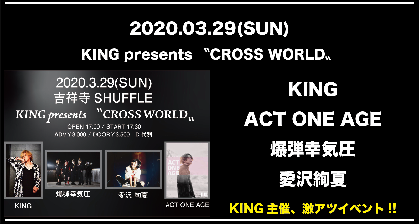 KING presents 〝CROSS WORLD〟