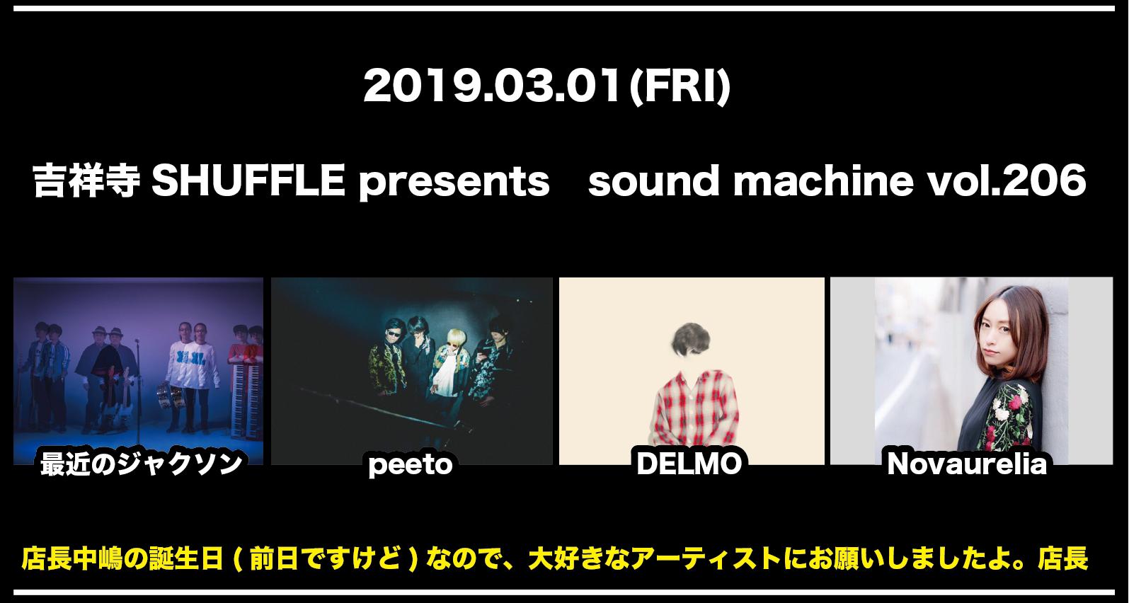 吉祥寺SHUFFLE presents sound machine vol.206
