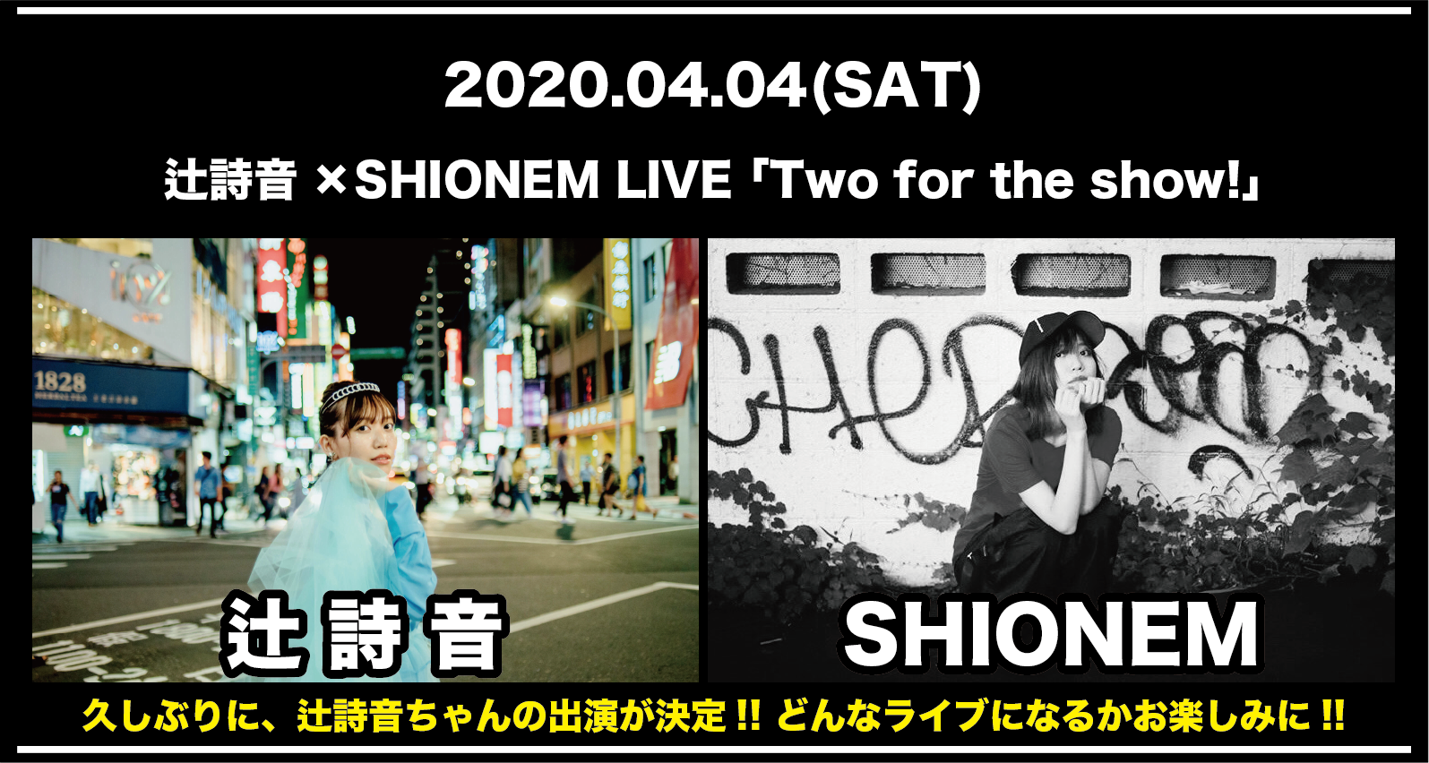 辻詩音×SHIONEM LIVE 「Two for the show!」