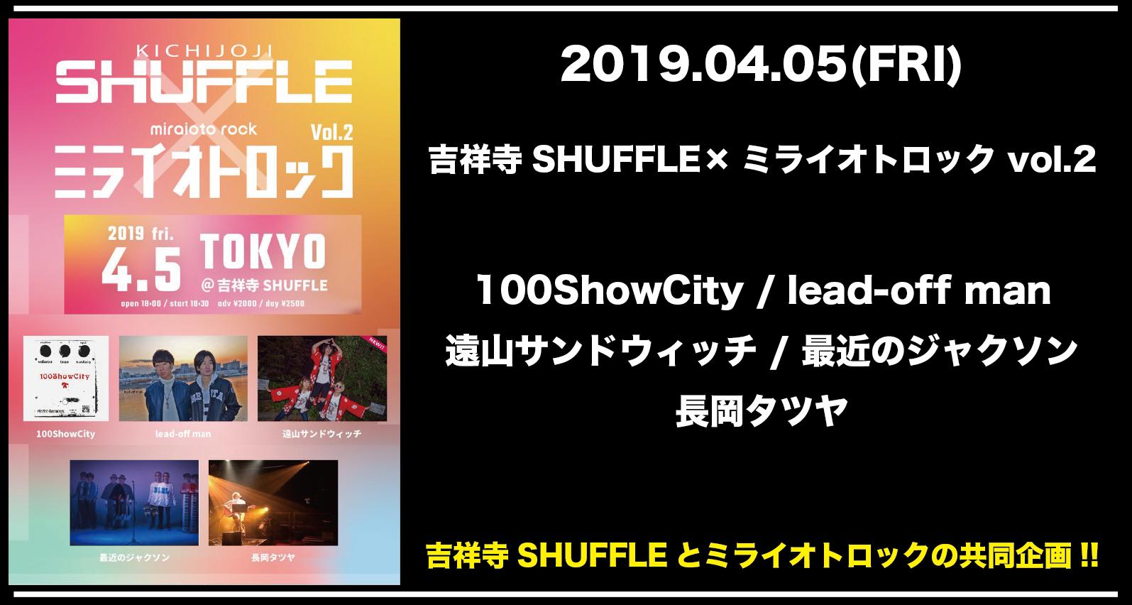 吉祥寺SHUFFLE×ミライオトロック vol.2