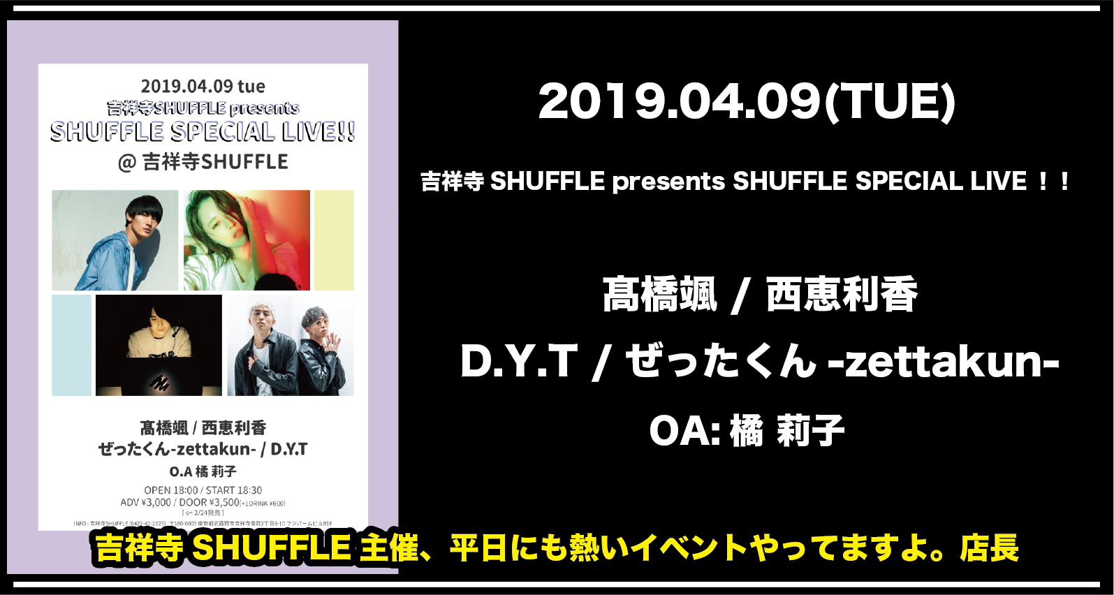 吉祥寺SHUFFLE presents SHUFFLE SPECIAL LIVE!!