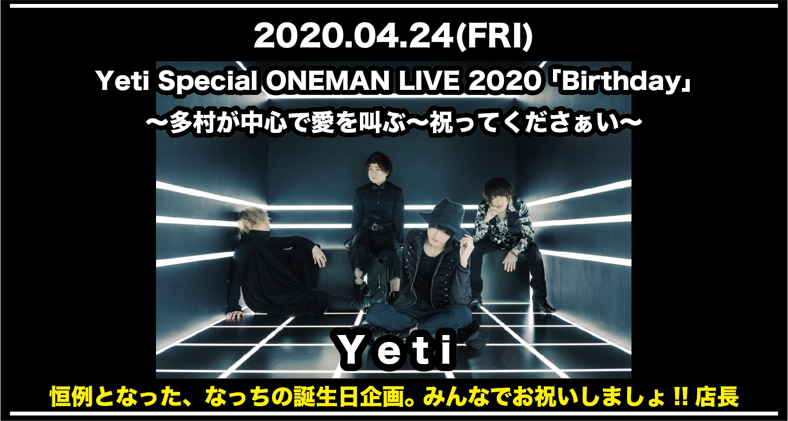 Yeti Special ONEMAN LIVE 2020 「Birthday」 〜多村が中心で愛を叫ぶ〜祝ってくださぁい〜