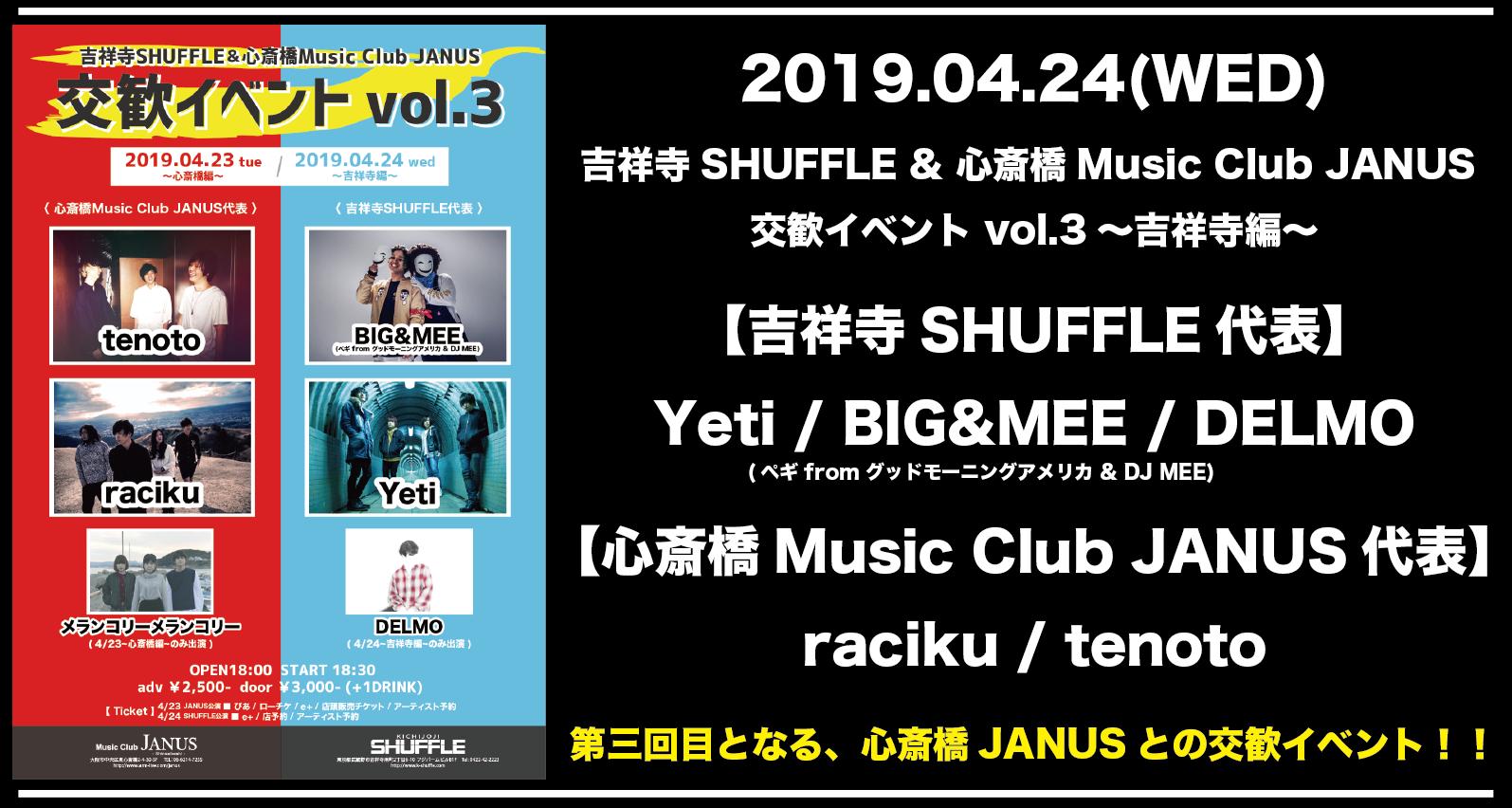 吉祥寺SHUFFLE & 心斎橋Music Club JANUS 交歓イベント vol.3~吉祥寺編~