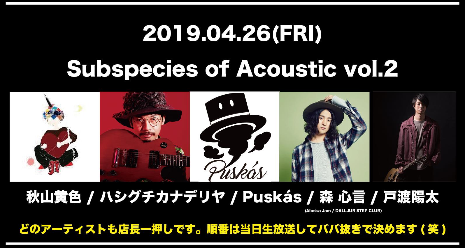 Subspecies of Acoustic vol.2