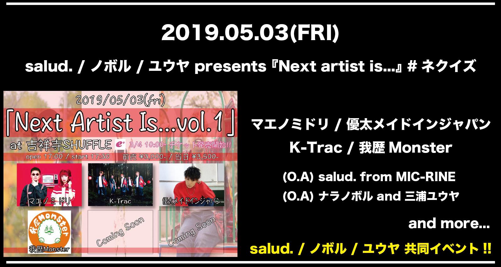 salud. / ノボル / ユウヤ presents 『Next artist is...』 #ネクイズ