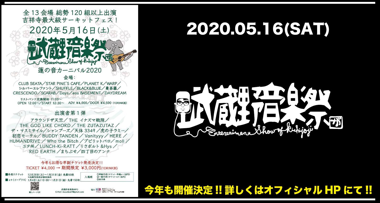 武蔵野音楽祭蓮の音カーニバル2020