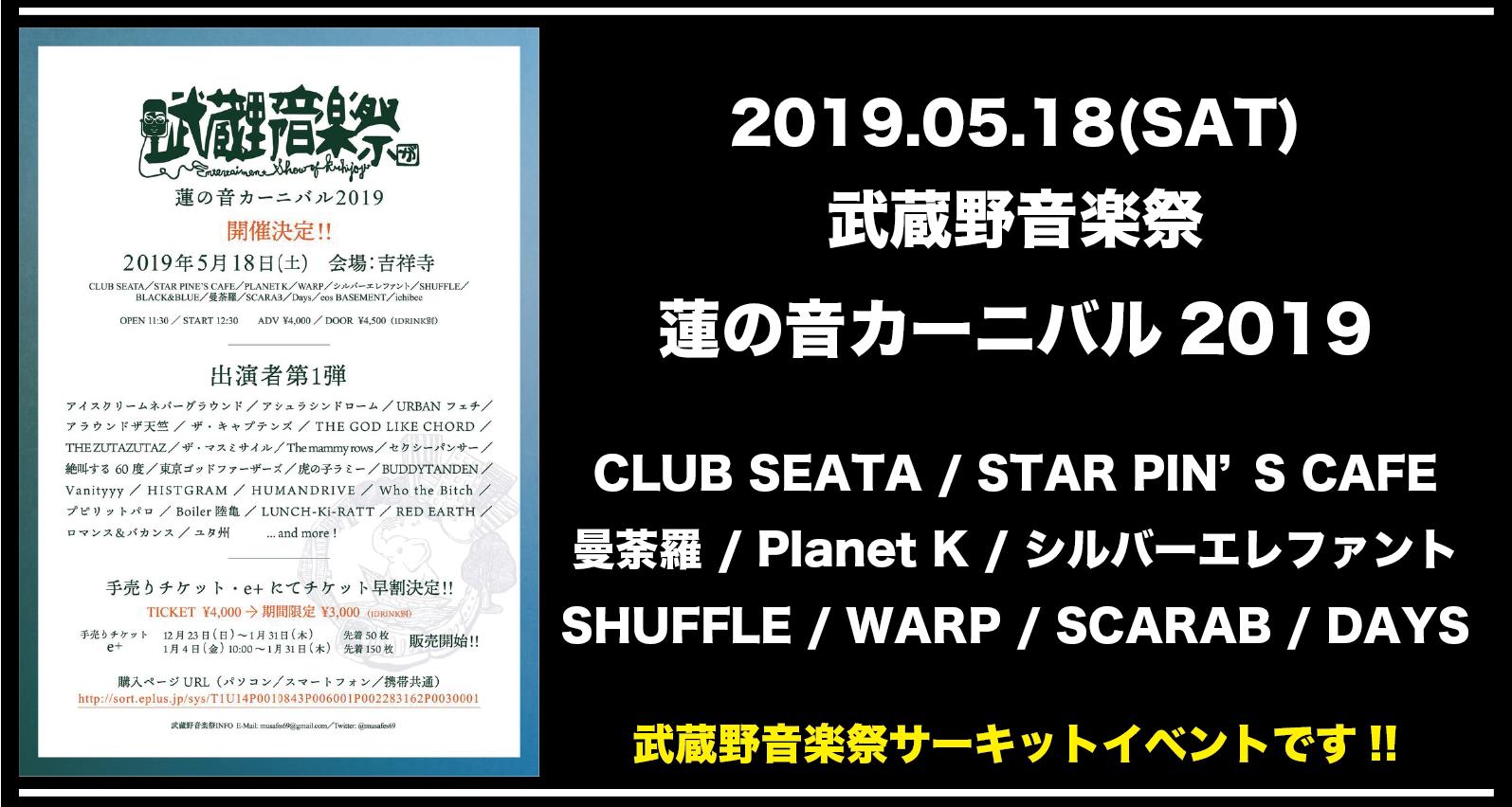 武蔵野音楽祭 蓮の音カーニバル2019