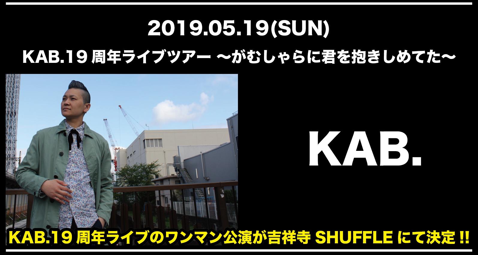 KAB.19周年ライブツアー ~がむしゃらに君を抱きしめてた~