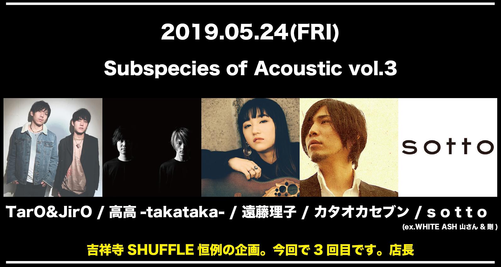 Subspecies of Acoustic vol.3