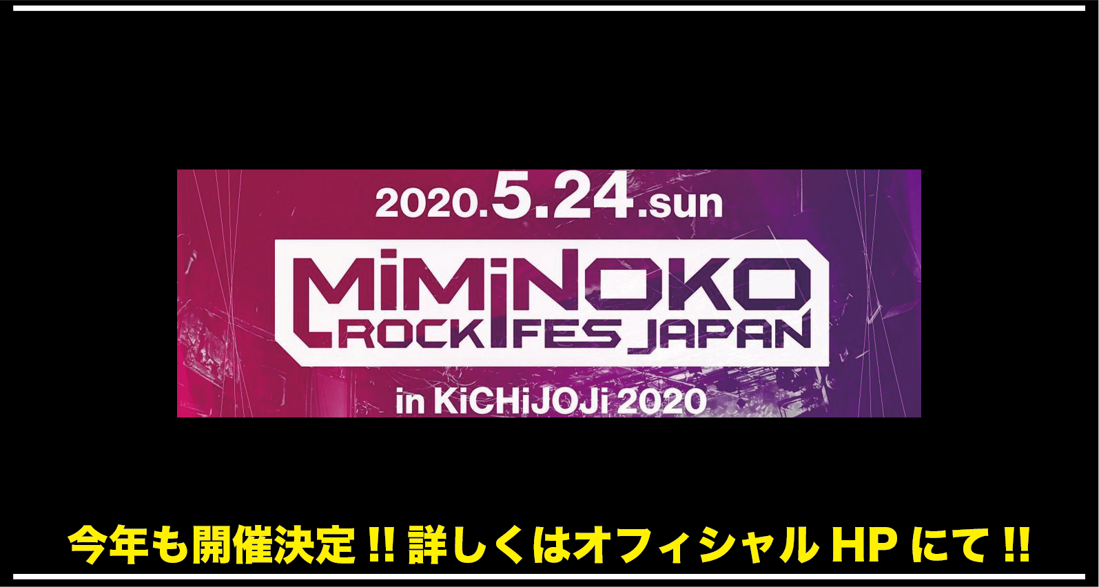 MiMiNOKOROCK FES JAPAN in 吉祥寺2020