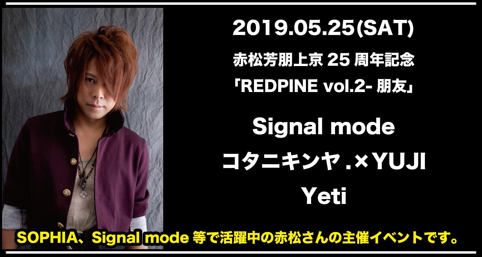 赤松芳朋上京25周年記念「REDPINE vol.2-朋友」