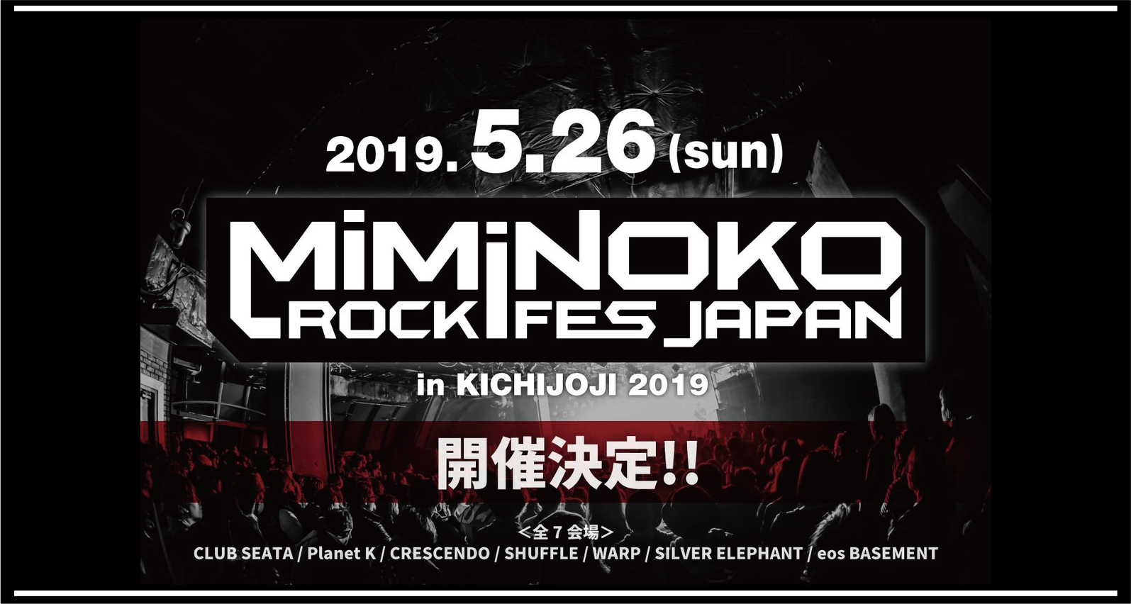 MiMiNOKOROCK FES JAPAN in 吉祥寺 2019