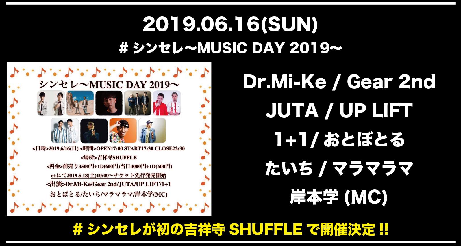 #シンセレ〜MUSIC DAY 2019〜