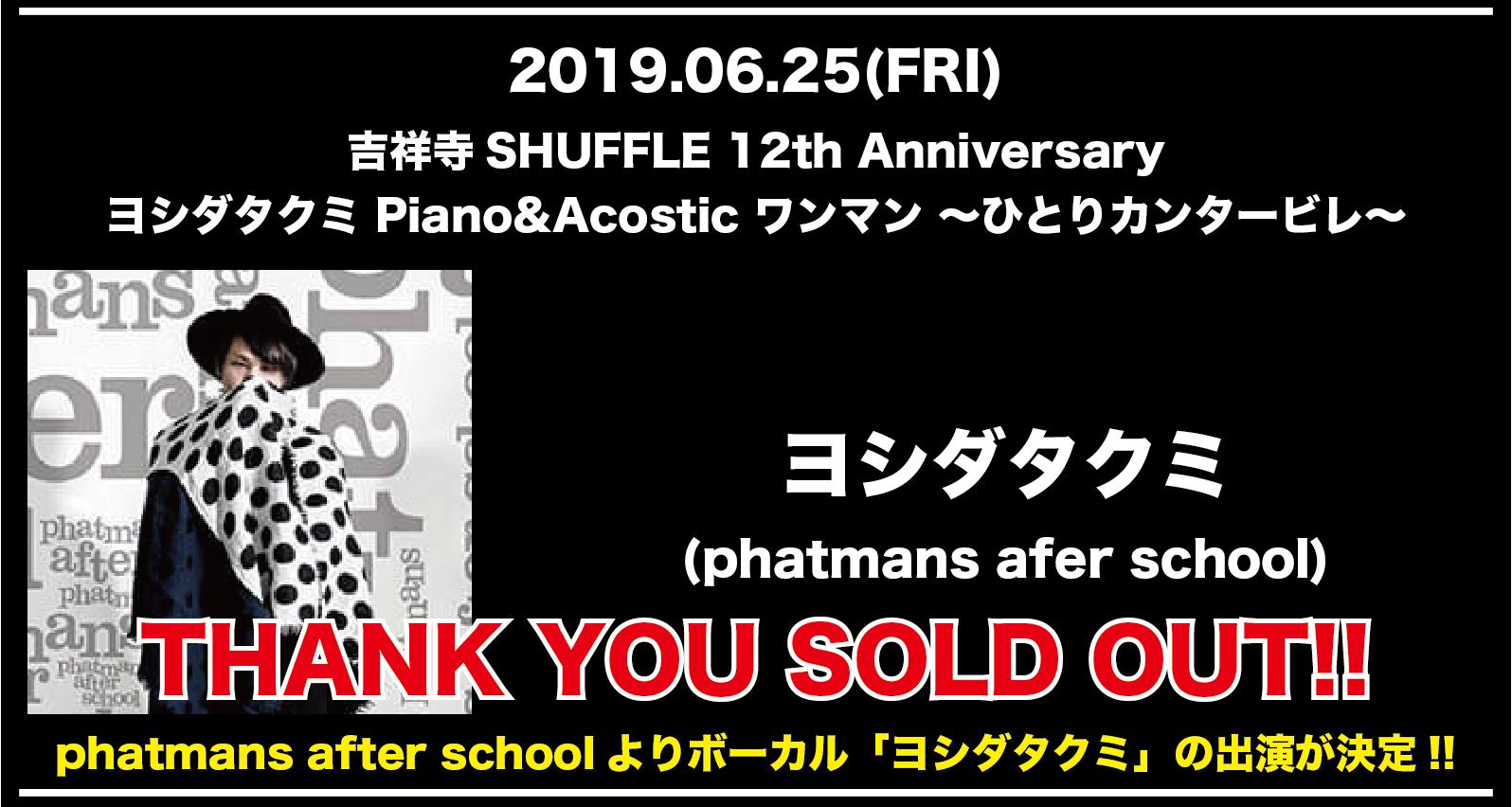 吉祥寺SHUFFLE 12th Anniversary ヨシダタクミ Piano&Acostic ワンマン ~ひとりカンタービレ~