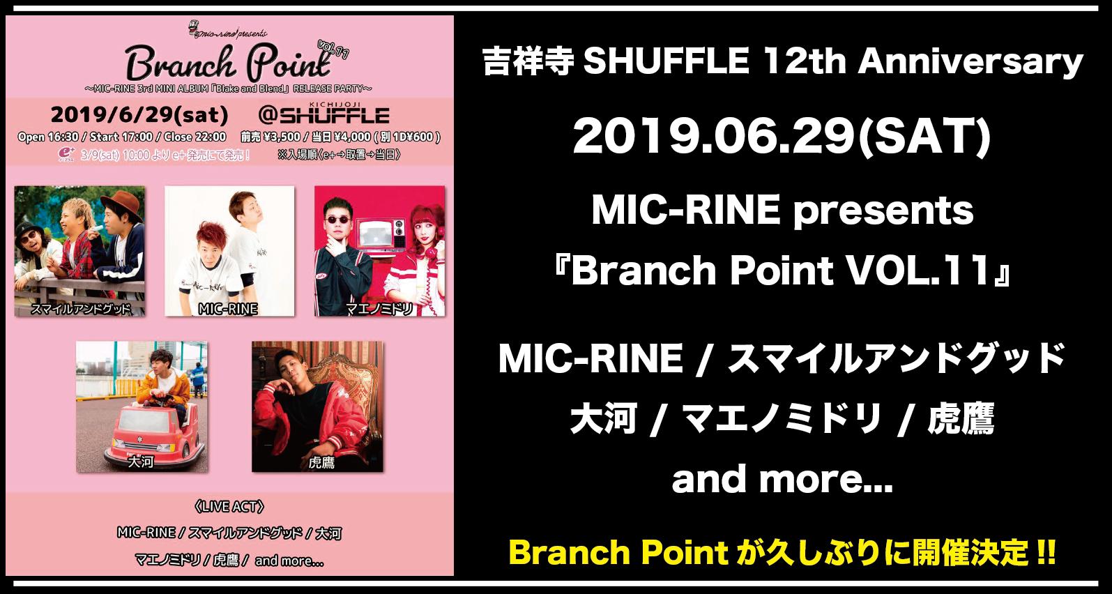 MIC-RINE presents 『Branch Point VOL.11』