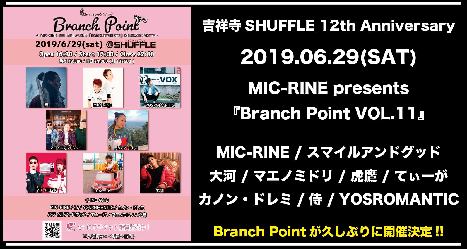 吉祥寺SHUFFLE 12th Anniversary MIC-RINE presents 『Branch Point VOL.11』