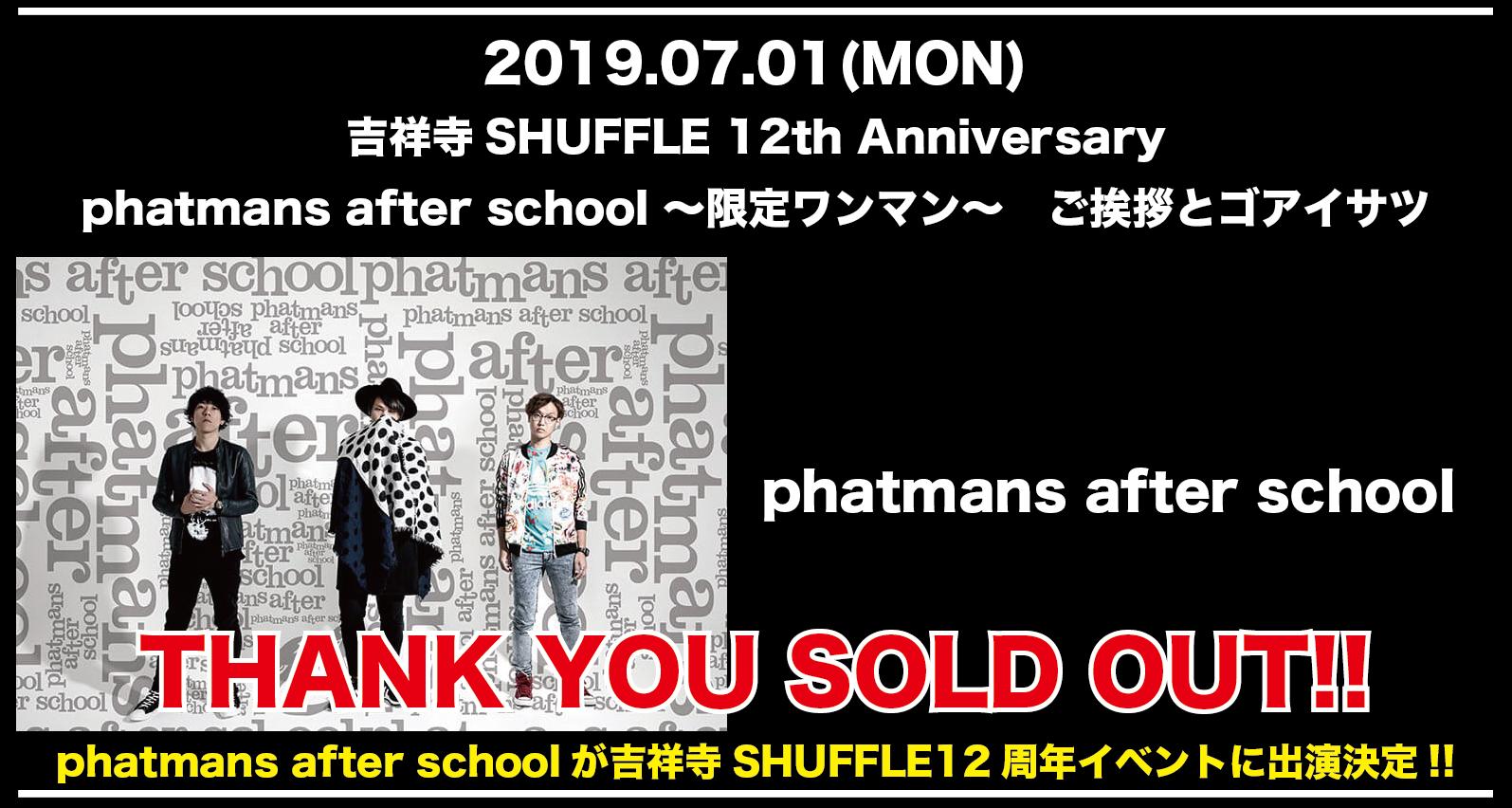 吉祥寺SHUFFLE 12th Anniversary phatmans after school 〜限定ワンマン〜 ご挨拶とゴアイサツ
