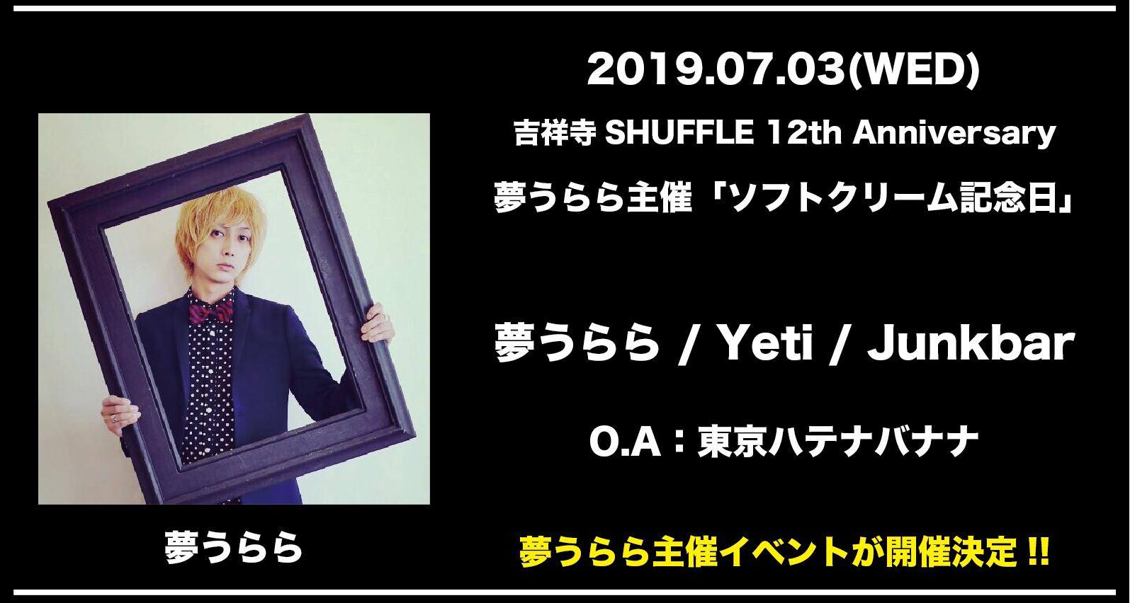 吉祥寺SHUFFLE 12th Anniversary 夢うらら主催「ソフトクリーム記念日」
