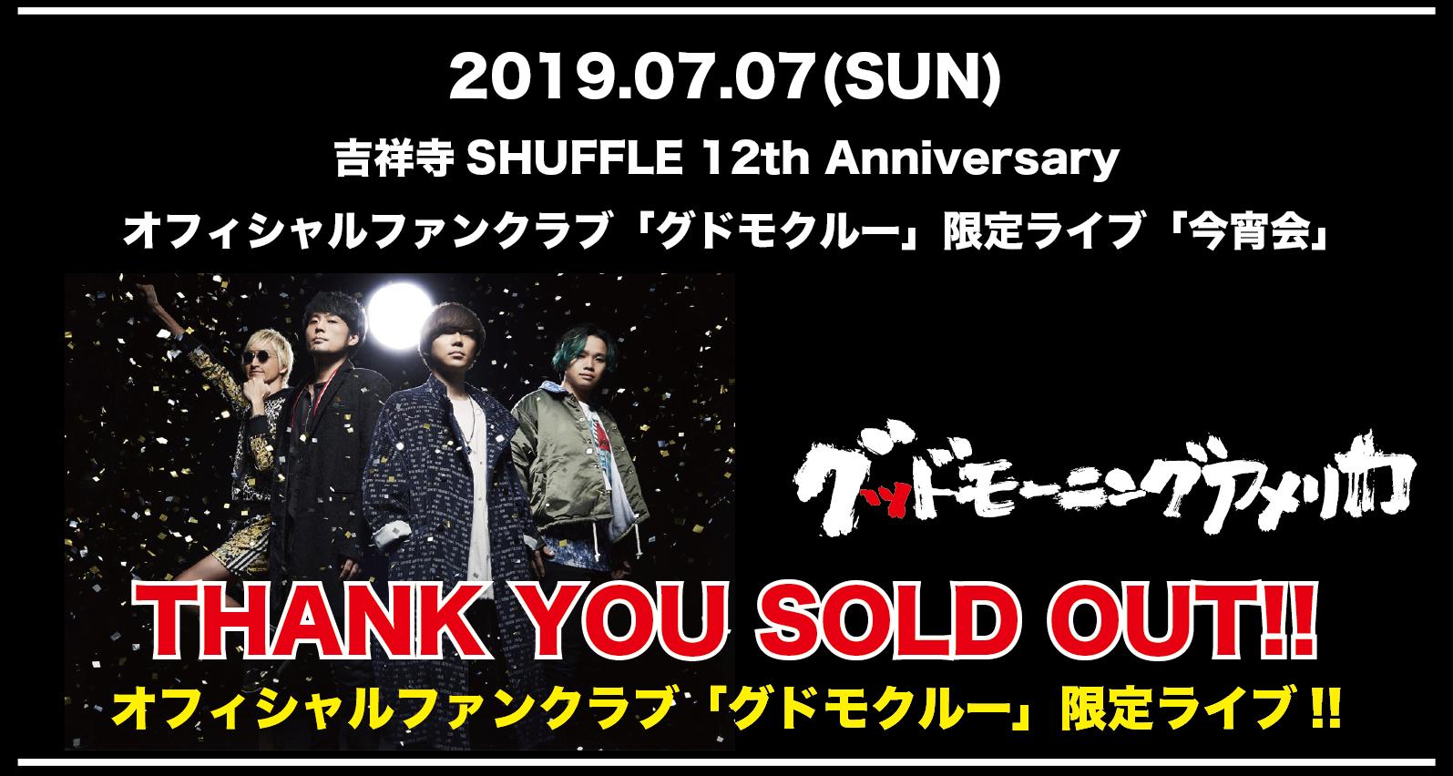 吉祥寺SHUFFLE 12th Anniversary  オフィシャルファンクラブ「グドモクルー」限定ライブ「今宵会」
