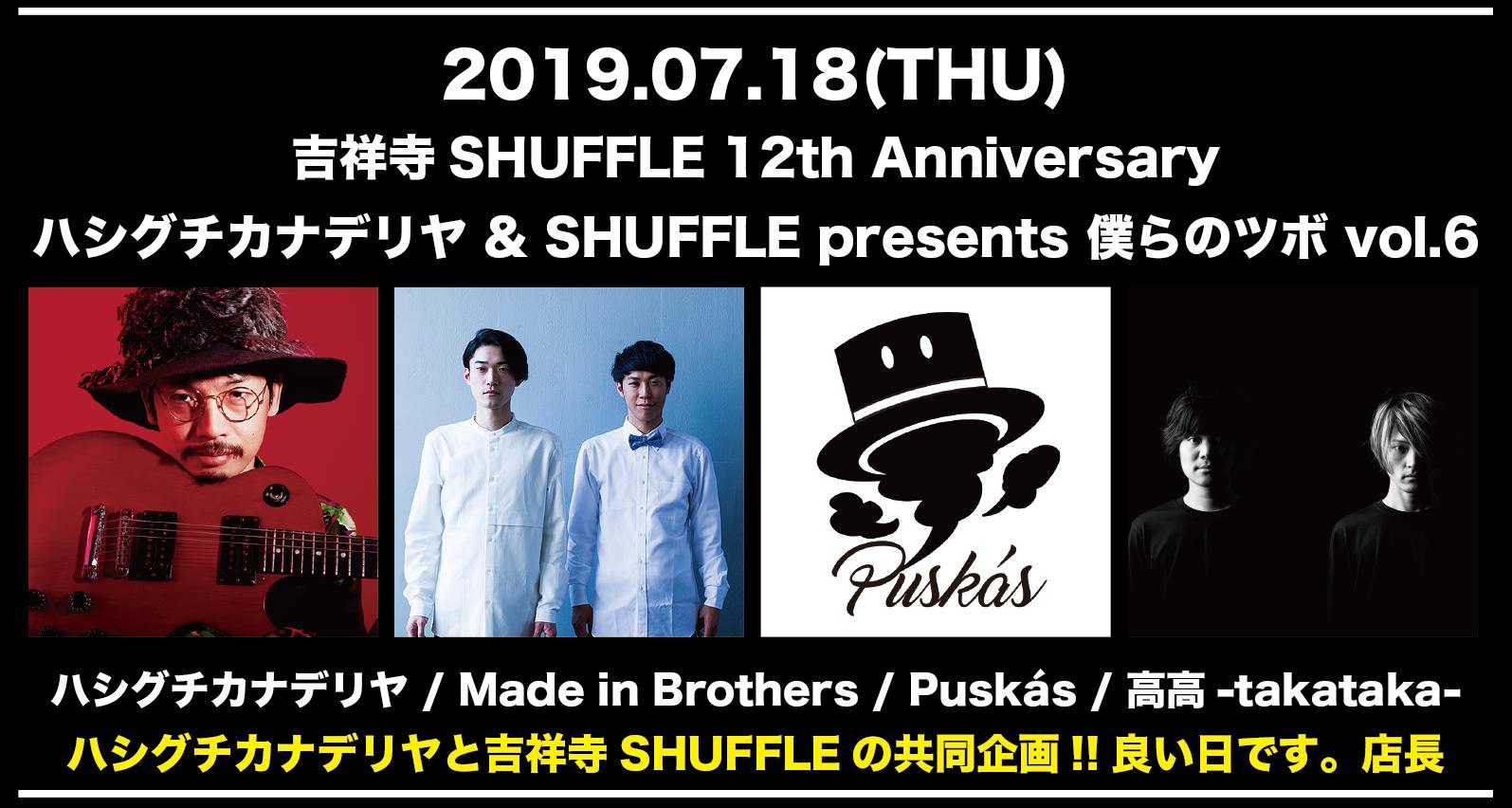 吉祥寺SHUFFLE 12th Anniversary ハシグチカナデリヤ & SHUFFLE presents 僕らのツボ vol.6