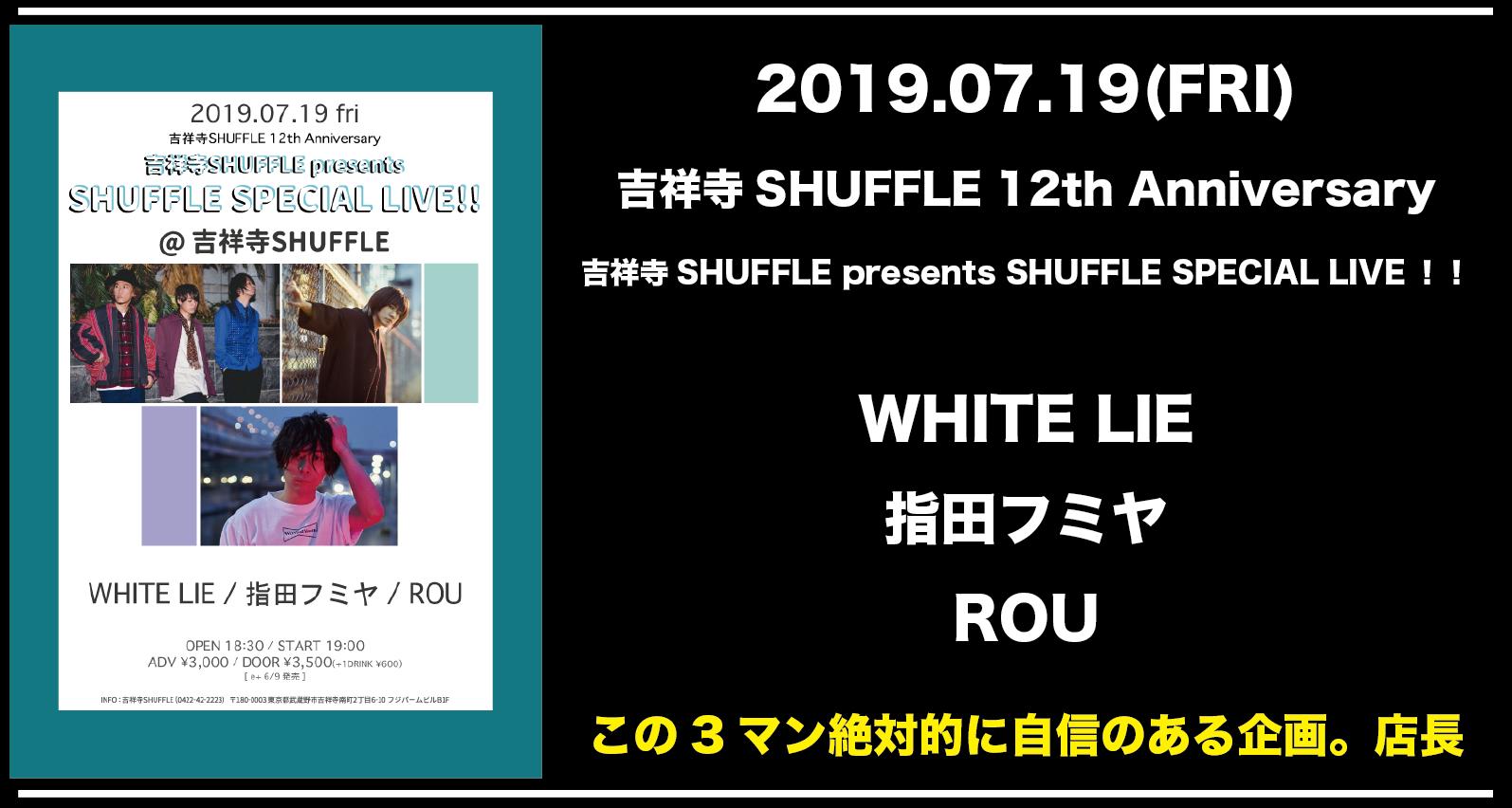 吉祥寺SHUFFLE 12th Anniversary 吉祥寺SHUFFLE presents SHUFFLE SPECIAL LIVE!!