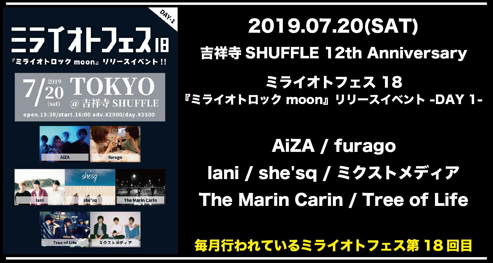 吉祥寺SHUFFLE 12th Anniversary ミライオトフェス 18 『ミライオトロック moon』リリースイベント -DAY 1-