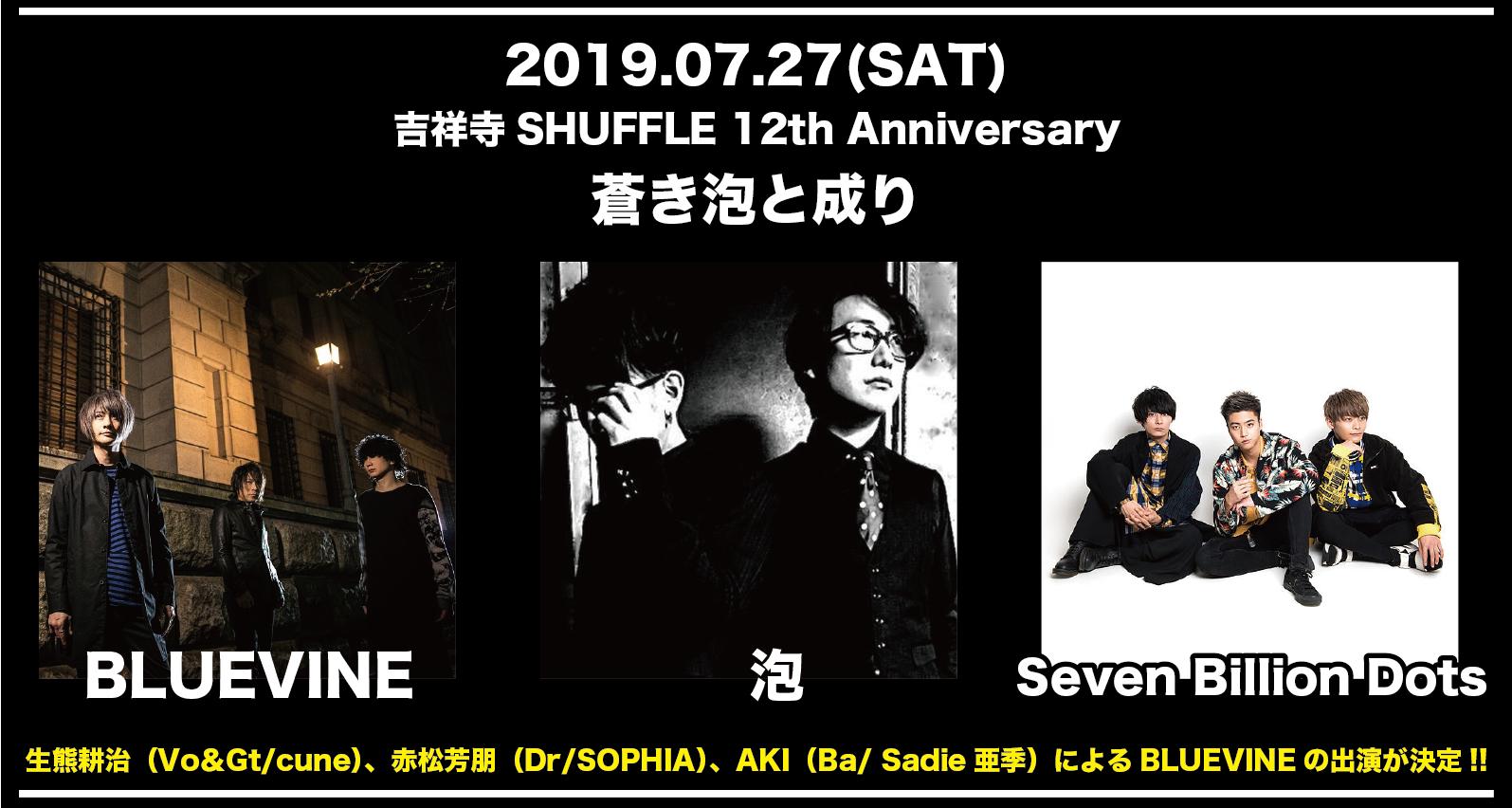 吉祥寺SHUFFLE 12th Anniversary 蒼き泡と成り