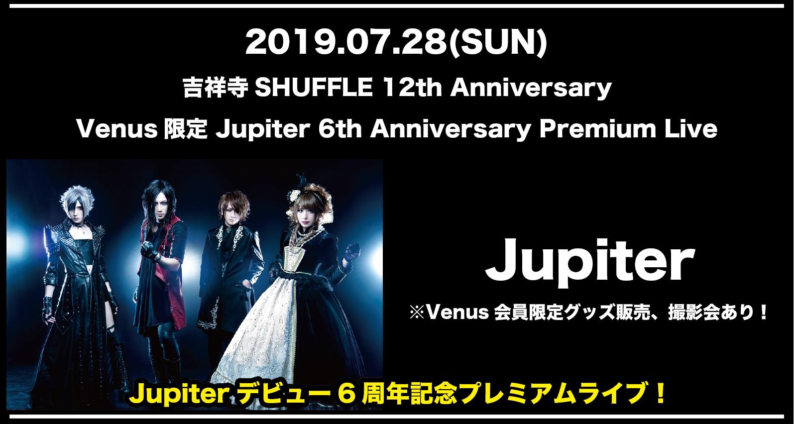 吉祥寺SHUFFLE 12th Anniversary Venus限定 Jupiter 6th Anniversary Premium Live