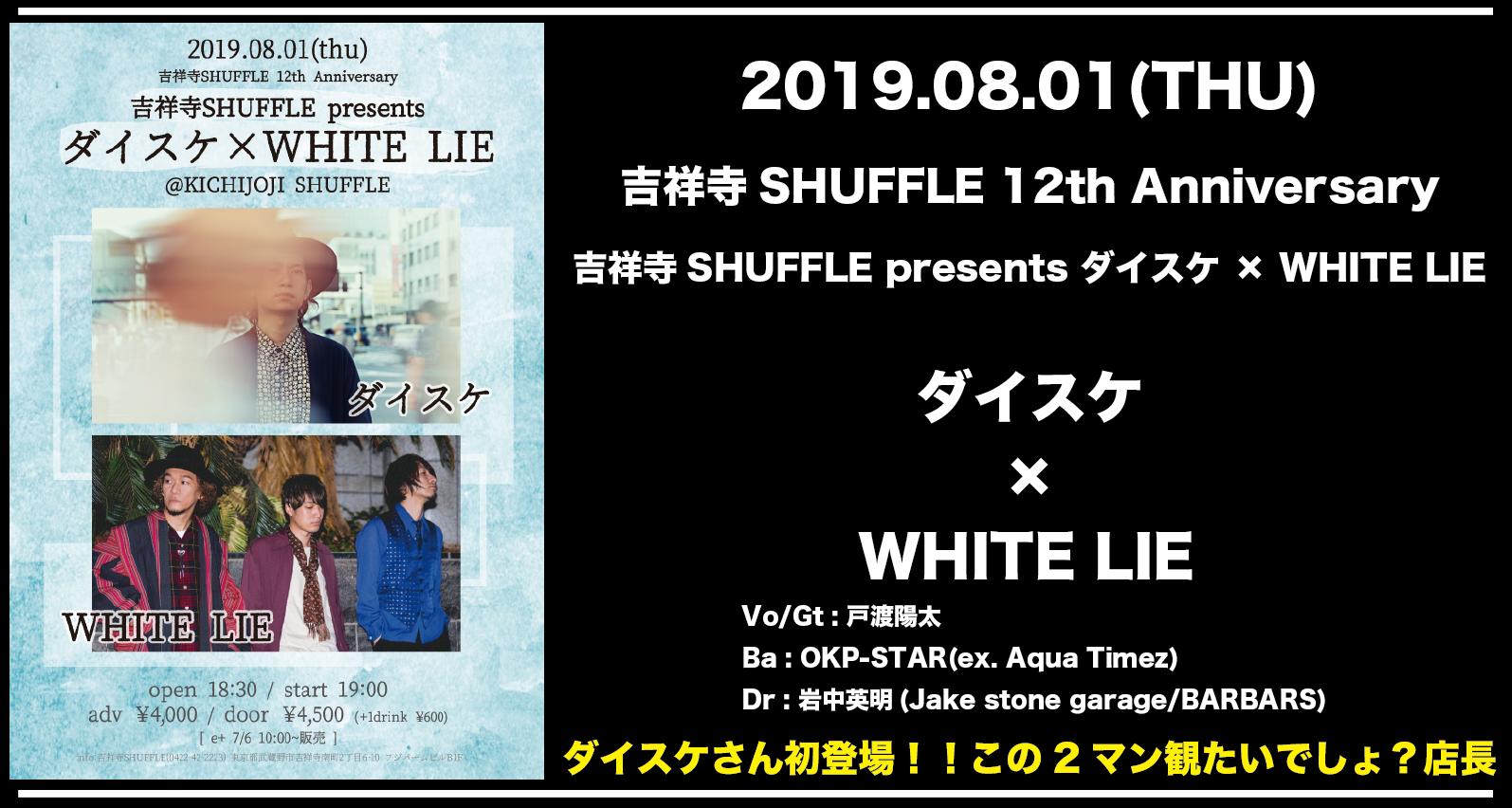 吉祥寺SHUFFLE 12th Anniversary 吉祥寺SHUFFLE presents ダイスケ × WHITE LIE