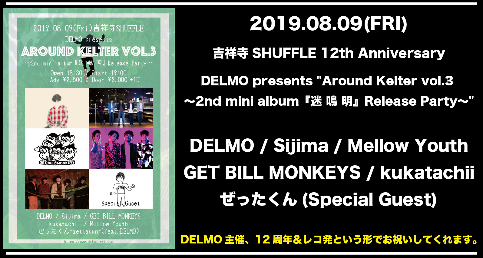 吉祥寺SHUFFLE 12th Anniversary DELMO presents AROUND KELTER VOL.3〜2nd mini album リリース企画〜