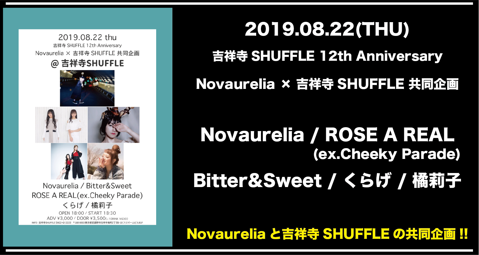 吉祥寺SHUFFLE 12th Anniversary Novaurelia × 吉祥寺SHUFFLE 共同企画