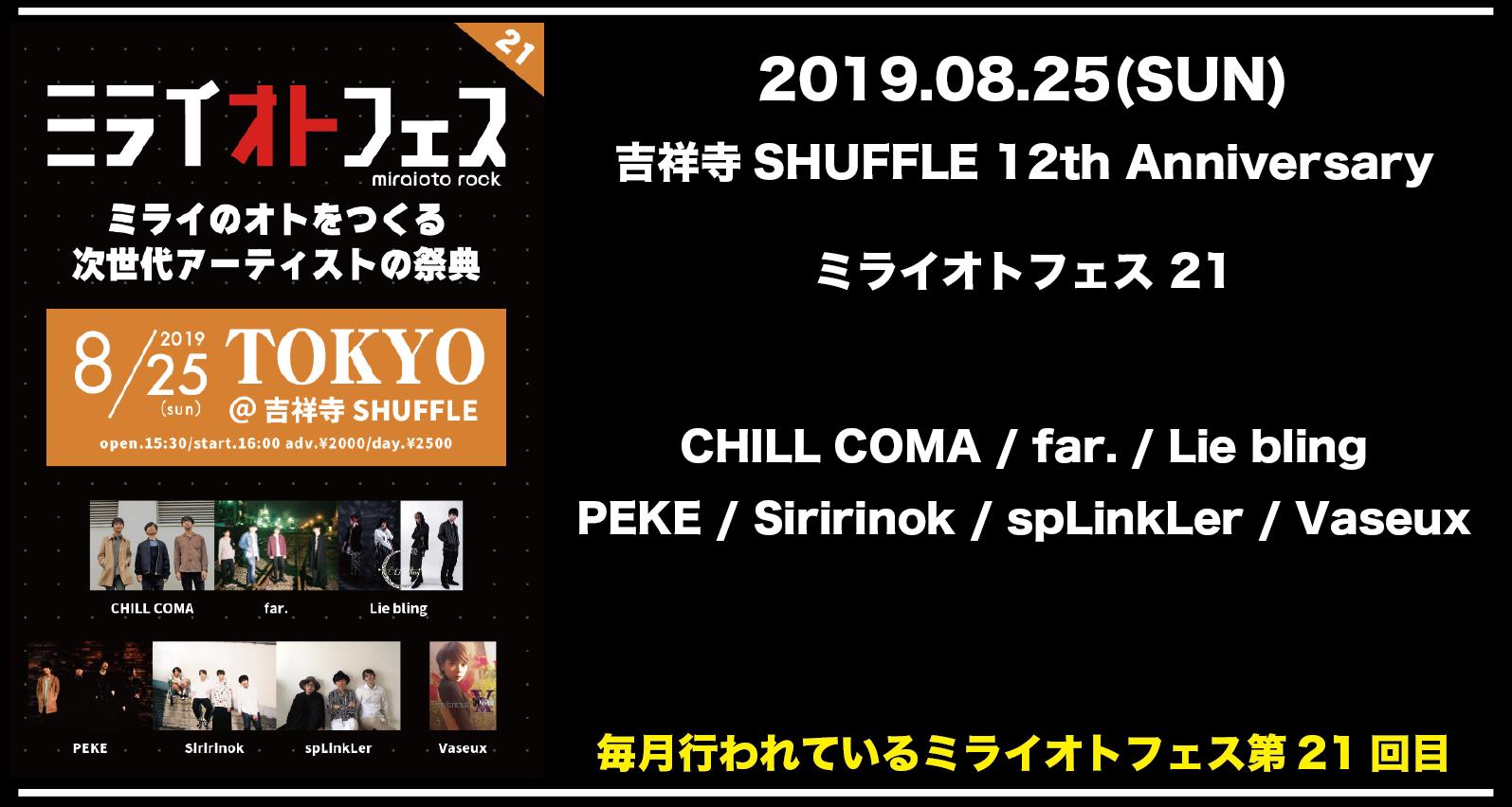 吉祥寺SHUFFLE 12th Anniversary ミライオトフェス 21