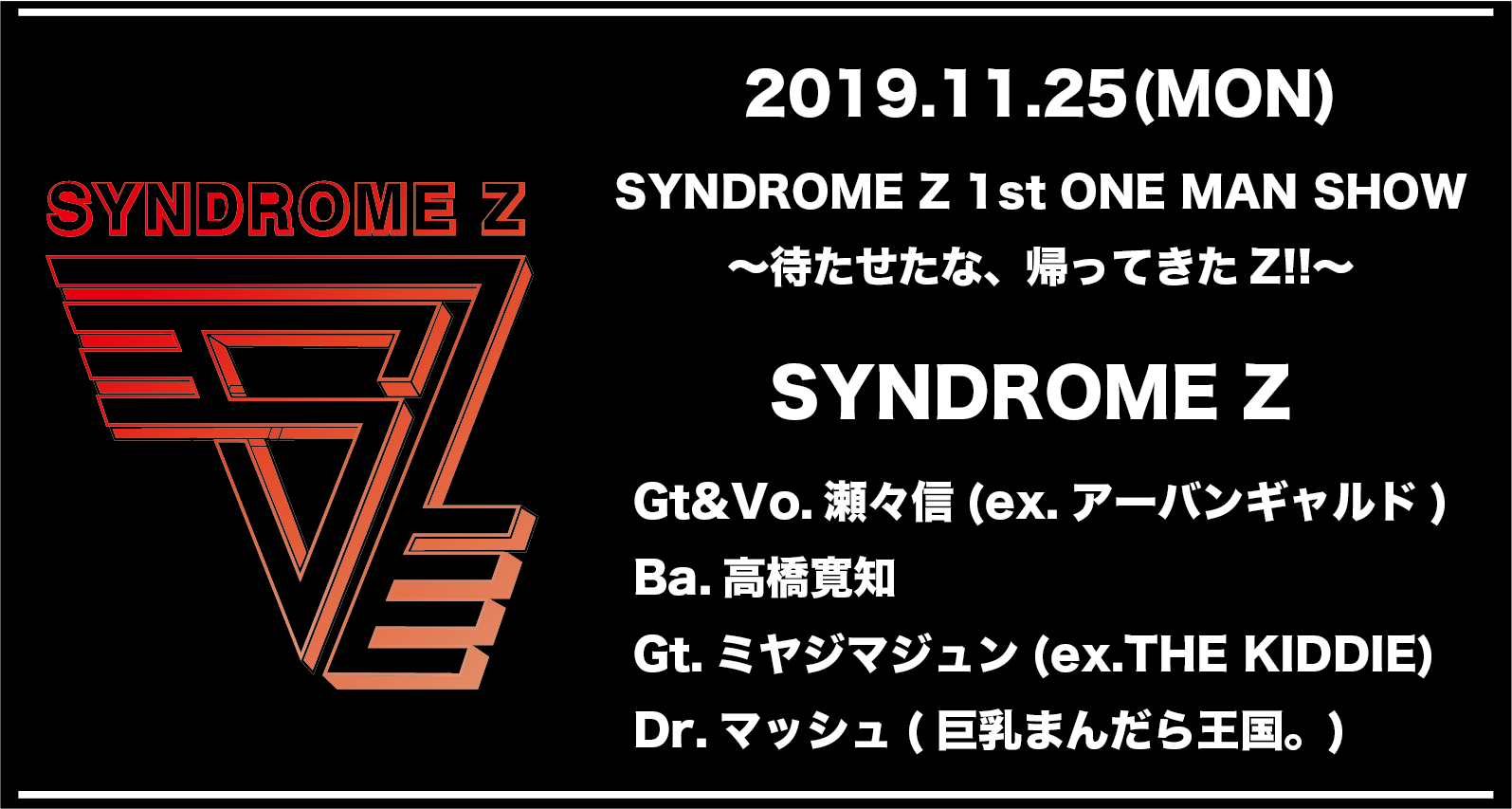 SYNDROME Z 1st ONE MAN SHOW〜待たせたな、帰ってきたZ!!〜