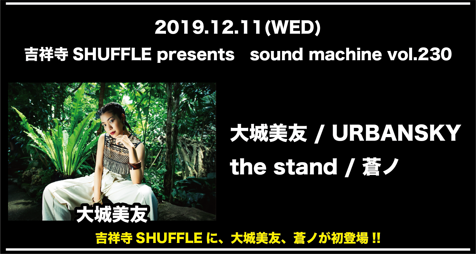 吉祥寺SHUFFLE presents sound machine vol.230