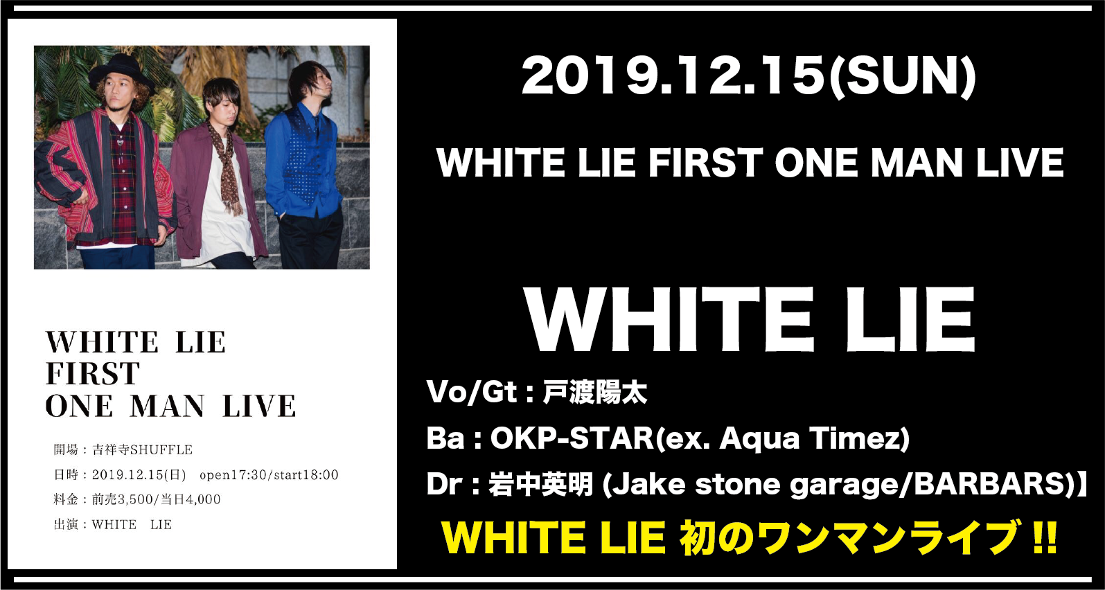 WHITE LIE FIRST ONE MAN LIVE